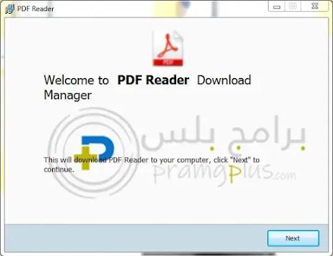 واجهة تثبيت برنامج pdf للكمبيوتر