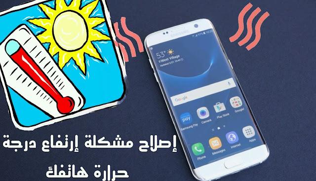 طريقة الحفاظ على حرارة الهاتف بحدودها الطبيعية وتخطي رسالة Your Phone Is Overheating