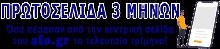 AFO.GR ΠΡΩΤΟΣΕΛΙΔΑ