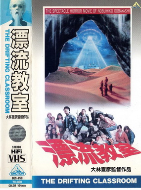 [MOVIES] 漂流教室 (1987)