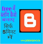 free में ब्लॉग कैसे बनाए सिर्फ 5मिनट में step by step ।