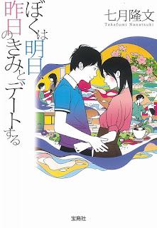 [Novel] ぼくは明日、昨日のきみとデートする [Boku Ha Ashita, Kino No Kimi to Date Suru]