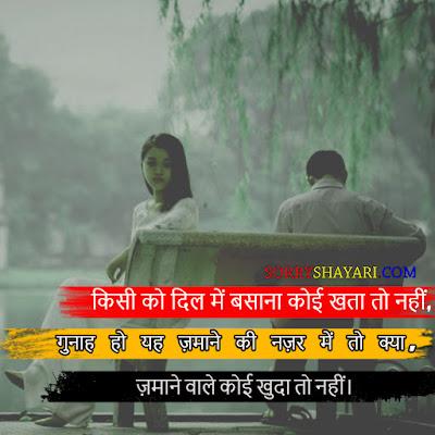 Sorry Shayari,Love Shayari,dard bhari shayari,Funny shayari,Romantic Shayari,Sad Shayari,Sorry Shayari,Hindi Shayari,Attitude Shayari,Dosti Shayari,