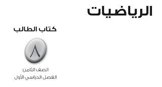 كتاب الطالب لمادة الرياضيات الفصل الأول حسب مناهج كامبردج لمناهج سلطنة عمان العام الدراسي 2019-2020