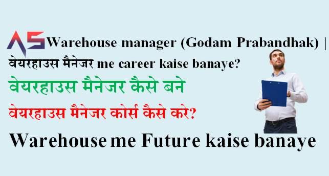 Warehouse manager (Godam Prabandhak)   वेयरहाउस मैनेजर me career kaise banaye?