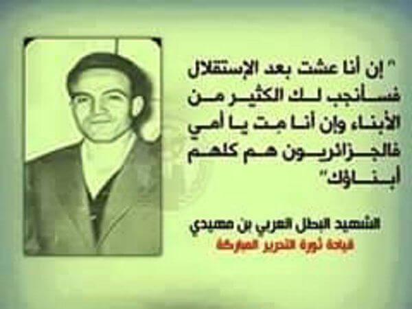 السيرة الذاتية للبطل و الشهيد العربي بن مهيدي