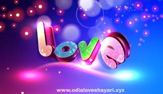 Odia Love Shayari | 2020 Best Love Shayari, Romantic, Dhoka Shayari, Download