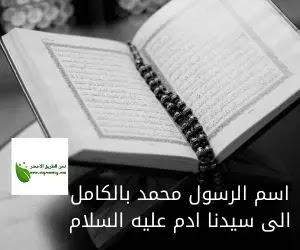 اسم الرسول محمد بالكامل الى سيدنا ادم عليه السلام
