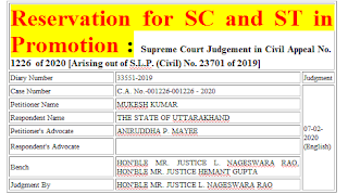 promotion-for-sc-and-st-supreme-court-judgement-in-civil-appeal-no-1226