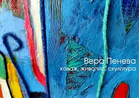 Вера Пенева - колаж, живопис, скулптура.