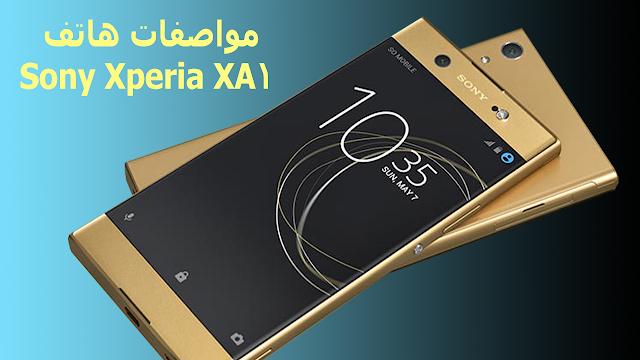 مواصفات موبايل Sony Xperia XA1