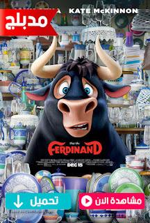 مشاهدة وتحميل فيلم الثور فيرديناند Ferdinand 2017 مدبلج عربي