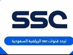 الان تردد قنوات ssc الرياضية السعودية المفتوحة لمشاهدة دورى المحترفين السعودى