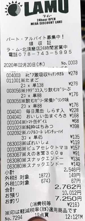 ラ・ムー 北須磨店 2020/2/20 のレシート