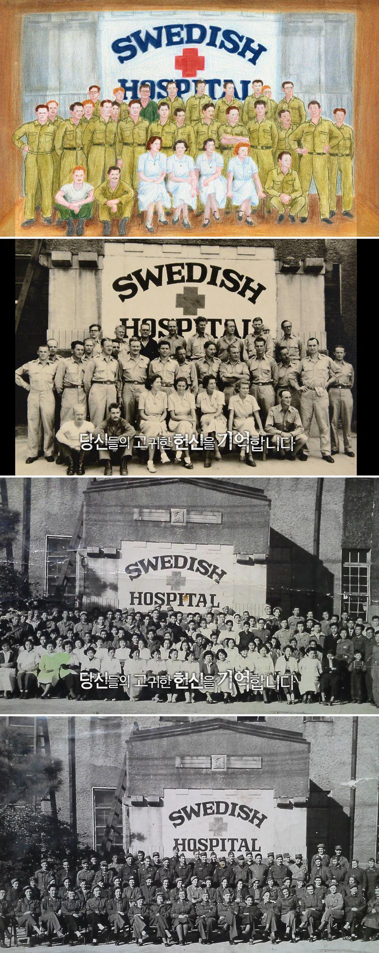 나의 스웨덴 병원 -