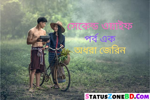 Bangla Golpo (সেকেন্ড ওয়াইফ) Romantic Love Story