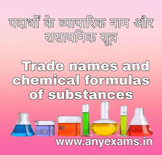 पदार्थों के व्यापारिक नाम और रासायनिक सूत्र  Trade names and chemical formulas of substances