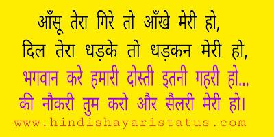 friendship-status-shayari-hindi