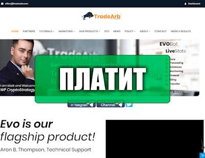 Скриншоты выплат с хайпа tradearb.com