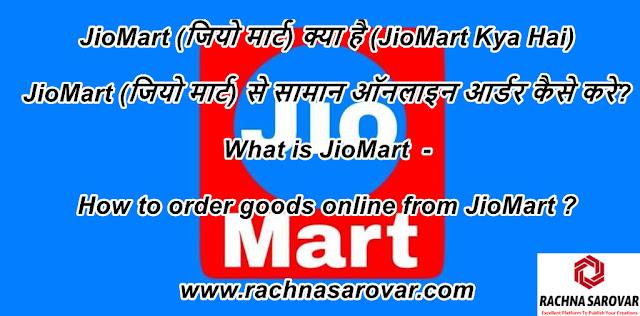 JioMart (जियो मार्ट) क्या है (JioMart Kya Hai) - JioMart (जियो मार्ट) से सामान ऑनलाइन आर्डर कैसे करे?, What is JioMart  - How to order goods online from JioMart?
