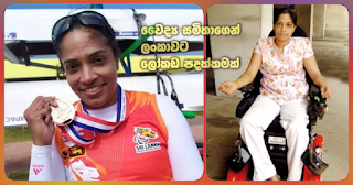 Dr. Samitha brings bronze medal to Sri Lanka