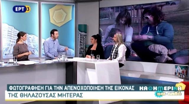 Θεσπρωτία: Η ομάδα Μητρικού Θηλασμού της Θεσπρωτίας στην ΕΡΤ3 (ΒΙΝΤΕΟ)