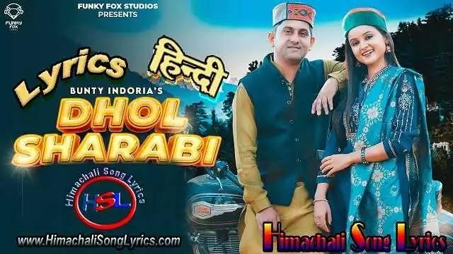 Dhol Sharabi Song Lyrics ~ Himachali Song Lyrics