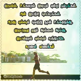 Good Morning Motivation Tamil
