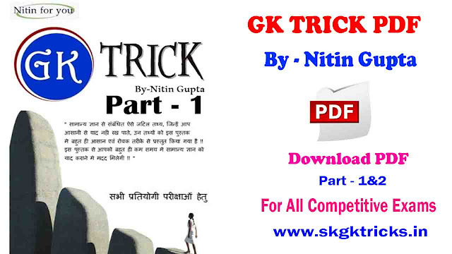 Gk Tricks By Nitin Gupta PDF Download in Hindi