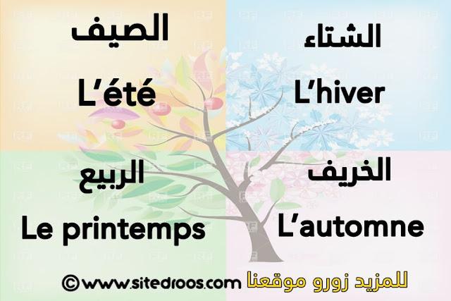 فصول السنة باللغة الفرنسية