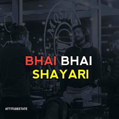 TOP 20+ ᐈ Bhai Shayari With Emoji ( HINDI )