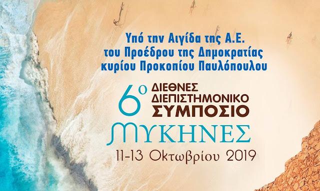 Υπό την αιγίδα του Προέδρου της Δημοκρατίας το 6ο διεθνές συμπόσιο «ΜΥΚΗΝΕΣ» στο Ναύπλιο