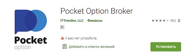 Мобильное приложение Pocket Option Broker