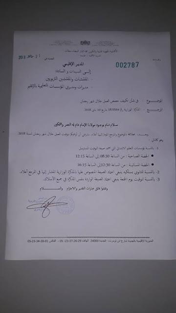 التوقيت الرمضاني مديرية الجديدة 2017/2018