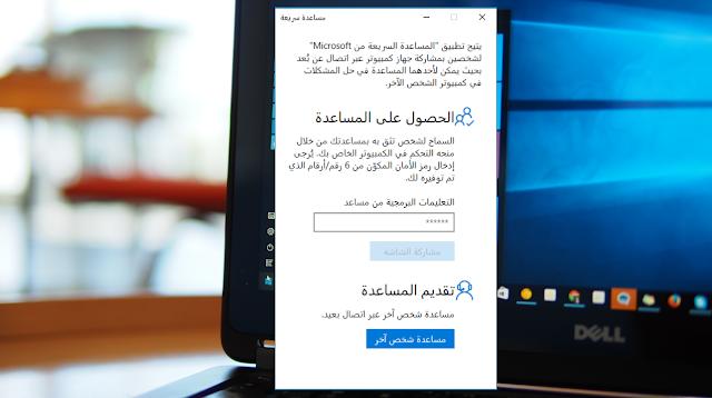 ميزة المساعدة السريعة في Windows 10