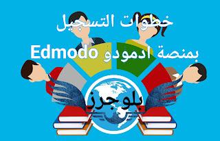 وزير التعليم يشرح خطوات التسجيل بمنصة ادمودو Edmodo, منصه ادمودو, تسجيل الدخول في منصة ادمودو
