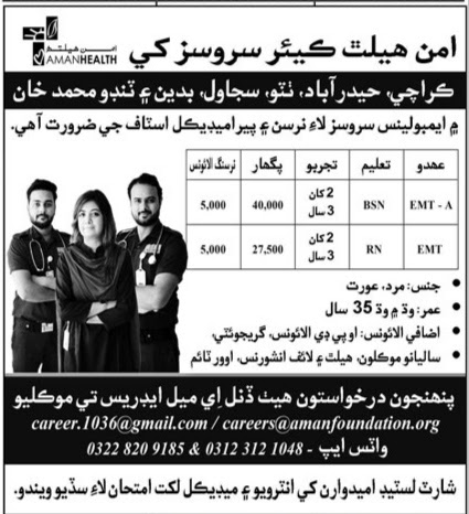 Aman Healthcare Service Medical Jobs 2020 For Nurses & Para Medical Staff with Salary Rs-/ 45000