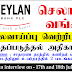 Vacancies in SEYLAN BANK PLC : Interview : 17th and 18th July 2019
