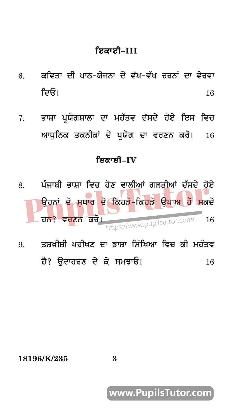 KUK (Kurukshetra University, Haryana) Pedagogy Of Punjabi Question Paper 2020 For B.Ed 1st And 2nd Year And All The 4 Semesters Free Download PDF