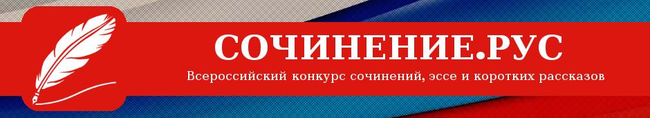Всероссийский конкурс СОЧИНЕНИЕ.РУС