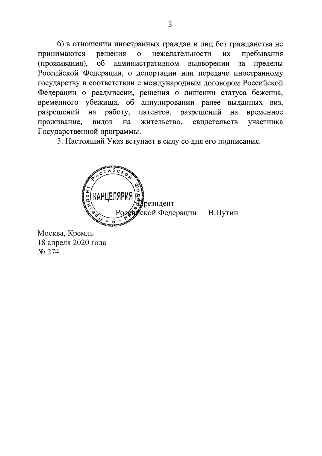 Указ Президента РФ № 274 от 18.04.2020 - 3