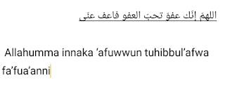 Allahuma innaka 'afuwwun tuhibbul afwa fa'fuanni
