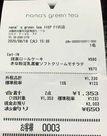 nana's green tea 梅田HEP FIVE店 2020/8/18 飲食のレシート