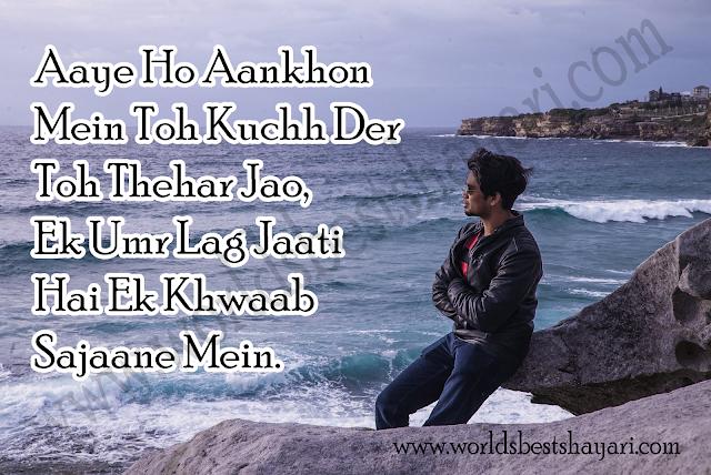 Aaye Ho Aankhon Mein_Shayari