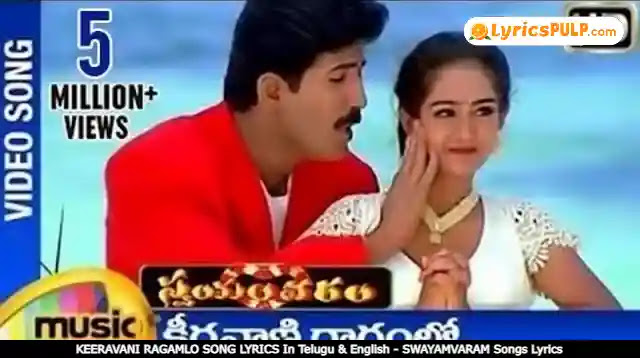 KEERAVANI RAGAMLO SONG LYRICS In Telugu & English - SWAYAMVARAM Songs Lyrics
