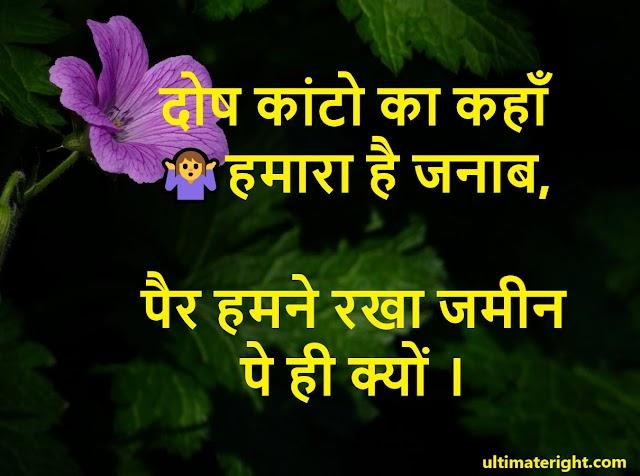 Hindi me achche Vichar Status top अच्छी सोच