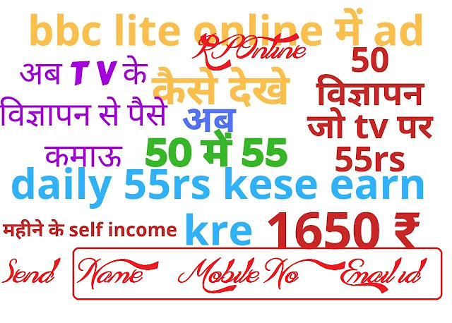 Daily 55/- Earnings by 50 Ads View | Make Money from