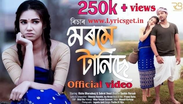 Morome Tanise Lyrics - Richa Bharadwaj 2021