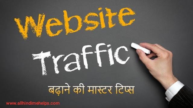 ब्लॉग का ट्रैफिक बढ़ाने के लिए 4 मास्टर टिप्स