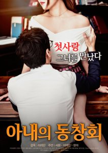 Wife's Friend Reunion Full Korea 18+ Adult Movie Online Free
